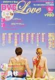 DVD LOVE (ラブ) 2010年 09月号 [雑誌]