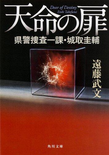 天命の扉 県警捜査一課・城取圭輔 (角川文庫)