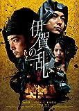 伊賀の乱 拘束 [DVD]