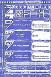 2016 Vジャンプ11月号付録 4タイトルコード袋