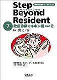 ステップ ビヨンド レジデント 7 救急診療のキホン編 Part2〜電解質異常、エコー、CT、乳児診療などにメキメキ強くなる!