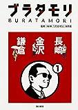 「ブラタモリ (1) 長崎 金沢 鎌倉」販売ページヘ