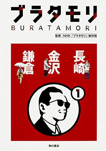 ブラタモリ (1) 長崎 金沢 鎌倉 -