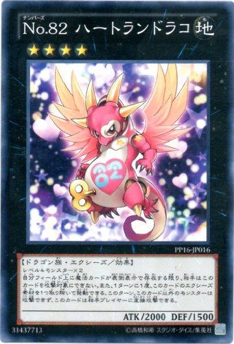 【遊戯王カード】 No.82 ハートランドラコ 【ノーマル】 PP16-JP016-N ジャンプフェスタ 2014先行販売