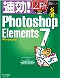 速効!図解 Photoshop Elements 7 Windows版