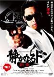 静かなるドン 新章 Vol.2 [DVD]