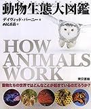 動物生態大図鑑