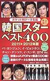 ポケット判 韓国スターベスト400 (廣済堂ベストムック168号)