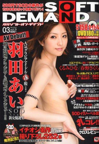 月刊 SOFT ON DEMAND ( ソフト・オン・デマンド ) 2010年 03月号 [雑誌]