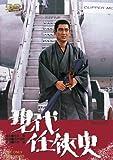 現代任侠史【DVD】