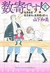 数寄です! 2―女漫画家東京都内に数寄屋を建てる