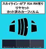 アクロス 38ミクロン ハードコートフィルム ニッサン スカイライン 4ドア R34 リヤワイパー有り リヤセット カット済みカーフィルム ウルトラブラック
