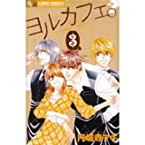 img - for Kokkyo o koete: Too minshuka to EC togo no wakamono e no tabi (Japanese Edition) book / textbook / text book