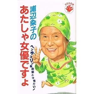 浦辺粂子のメイン画像