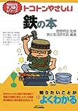 トコトンやさしい鉄の本 (B&Tブックス―今日からモノ知りシリーズ)