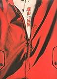 嵐 ARASHI 二宮和也 2005 舞台 理由なき反抗 パンフレット