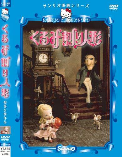 ハローキティのくるみ割り人形 [DVD]