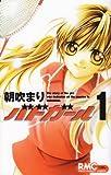 バドガール 1 (1) (りぼんマスコットコミックス)