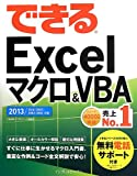 できる Excel マクロ&VBA 2013/2010/2007/2003/2002対応 (できるシリーズ)