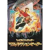 シネマUSEDパンフレット『ラストアクションヒーロー』☆映画中古パンフレット通販☆洋画
