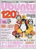Ubuntu120% 2012年版 (メディアボーイMOOK ビギナーズPC)