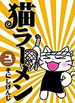 猫ラーメン 3 (BLADE COMICS)