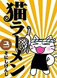 猫ラーメン 3 (3) (BLADE COMICS)