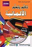 Spreche und lerne die deutsche Sprache: Für Arabisch-Sprechende