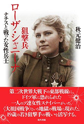 狙撃兵ローザ・シャニーナ―ナチスと戦った女性兵士