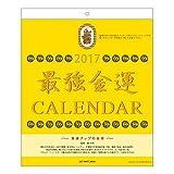 アートプリントジャパン 2017 最強金運(おまけ付) カレンダー No.131 1000080191