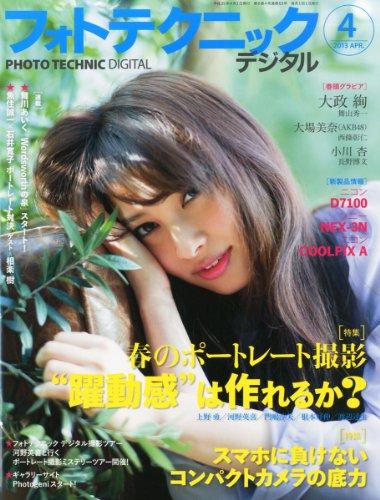 フォトテクニックデジタル 2013年 04月号 [雑誌]