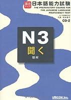 実力アップ!日本語能力試験N3「聞く」(聴解)