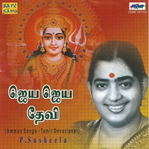 Jaya Jaya Devi by P.Susheela Devotional Album MP3 Songs