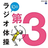 幻のラジオ体操 第3