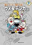 藤子・F・不二雄大全集 ウメ星デンカ 3 (藤子・F・不二雄大全集 第3期)