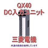 三菱電機 QX40 DC入力ユニット(マイナスコモンタイプ) Qシリーズ シーケンサ NN