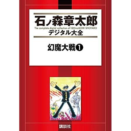 幻魔大戦(1) (石ノ森章太郎デジタル大全)