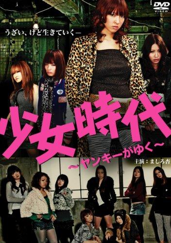 少女時代~ヤンキーがゆく~ [DVD]