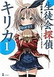 生徒会探偵キリカ(1) (シリウスコミックス)