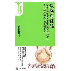危険な食品 ~命を脅かす遺伝子組み換え食品からTPPの農薬入り農産物まで (宝島社新書)