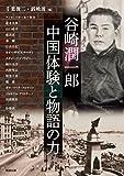 谷崎潤一郎 中国体験と物語の力