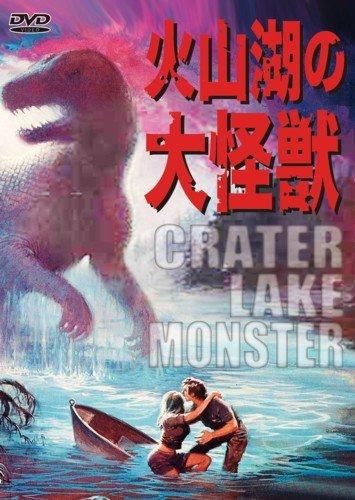火山湖の大怪獣