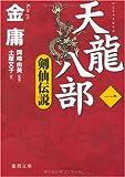 天龍八部一 剣仙伝説 (徳間文庫)