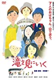 滝を見にいく 【DVD】