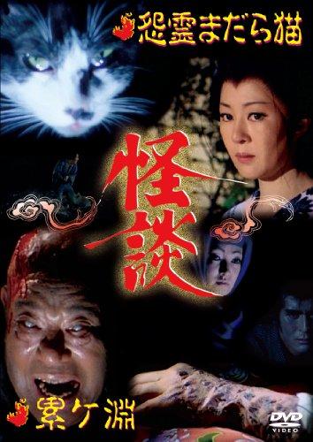 怪談シリーズ第3巻 怨霊まだら猫/累ケ渕 [DVD]