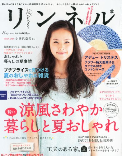 リンネル 2012年 08月号 [雑誌]