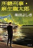 所轄刑事・麻生龍太郎 (新潮文庫)