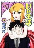 甘い生活 33 (ヤングジャンプコミックス)