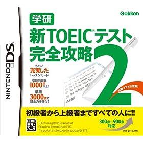 TOEICテスト完全攻略DS