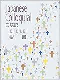 小型聖書 JC44—口語訳